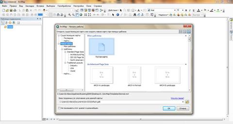 Інтерфейс діалогового вікна «Початок роботи» в ArcMap 10.2