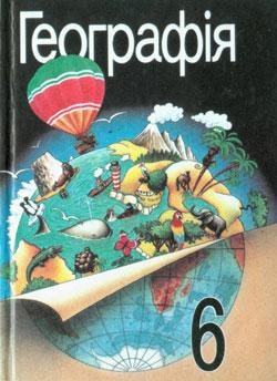 Географія 6 клас підручник для